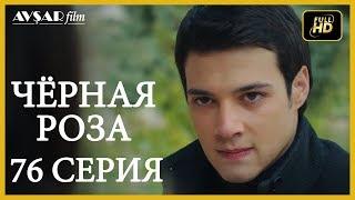 Чёрная роза 76 серия (Русский субтитр)