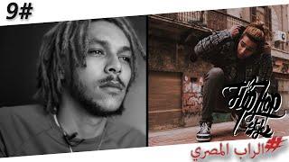 خمسه من افضل مغنين الراب المصري | ابيوسف؟