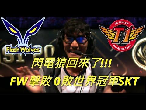 FW VS SKT全場精� |讓SKT�到輸的感覺!就是我狼閃電狼!! | 2017 MSI 季中邀請賽 |