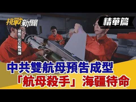 【挑戰精華】中共雙航母預告成型? 我'航母殺手'待命捍海疆!