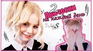 2 ПРИЧЕСКИ НА КАЖДЫЙ ДЕНЬ (в школу)SHORT HAIR ♥