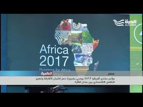 مؤتمر منتدى أفريقيا 2017 في مصر.. يوصي بضرورة دعم الشبان الأفارقة وتعزيز التكامل الاقتصادي  - 21:21-2017 / 12 / 9