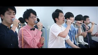 ゴスペラーズ - 新大阪