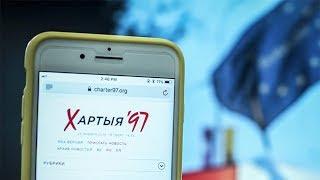 «Лукашенко решил зачистить информационное поле». Главный редактор «Хартии'97» о блокировке сайта