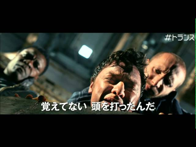 映画『トランス』予告編