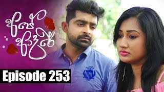 Ape Adare - අපේ ආදරේ Episode 253 | 19 - 03 - 2019 | Siyatha TV Thumbnail