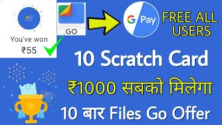 Google Pay (Tez) Files Go Offer 10 Scratch Card ₹1000 FREE 10 Times Google Pay Tez New October 2018 thumbnail