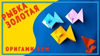 Золотая рыбка из бумаги оригами.