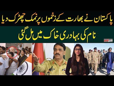 Muhammad Usama Ghazi: Pakistan scathed the wounds of India, name sake bravery dusted - 27thFebSurpiseDay - Pakistan