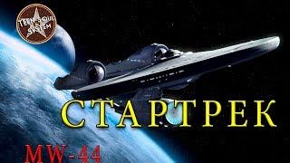 Стартрек Бесконечность - обзор фильма