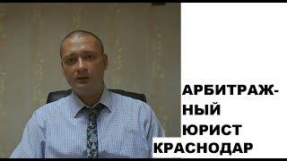 Арбитражный юрист Краснодар. Новиков Виталий Валерьевич(, 2017-09-07T15:59:58.000Z)