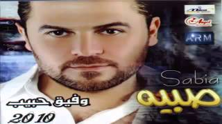 Te3eb El Meshwar   Wafik Habib تعب المشوار وفيق حبيب   YouTube FLV   YouTube
