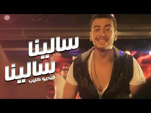 كليب سعد المجرد سلينا سلينا HD كامل / Saad lamjarred - Salina Salina مشاهدة اون لاين