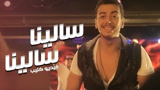 Repeat youtube video Saad Lamjarred - Salina Salina (Exclusive Music Video) | (سعد لمجرد - سلينا سلينا (فيديو كليب حصري