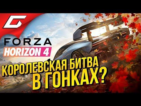 FORZA HORIZON 4: Eliminator ➤ КОРОЛЕВСКАЯ БИТВА В ГОНКАХ!
