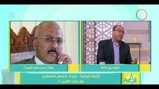 8 الصبح - أ/ أسامة خالد: رؤية علي عبد الله صالح للأوضاع في اليمن والتنسيق الخفي بين الأعداء الأصدقاء