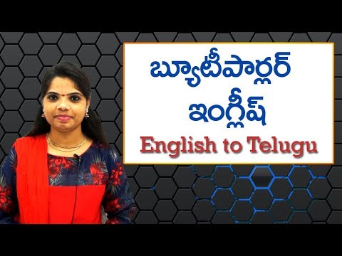 Conversation in Beauty Parlor in Telugu | Spoken English in Telugu
