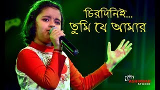 Chirodini Tumi Je Aamar চিরদিন তুমি যে আমার |  Bengali Romantic Songs |  Cover byl Ankita Pradhan