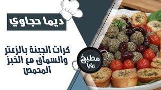 كرات الجبنة بالزعتر والسماق مع الخبز المحمص - ديما حجاوي