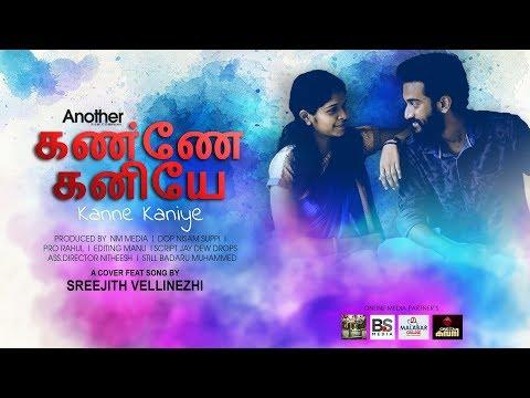 Kanne Kaniye | கண்ணே கனியே | Musical Short Film | 2018 | CoverFeat | Album Song