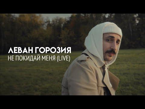 Смотреть клип Леван Горозия - Не Покидай Меня