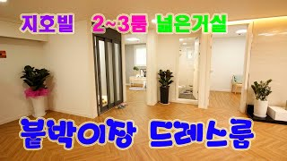 ♥심곡동 신축빌라 지호빌 2차 / 5층 12세대 방2~…