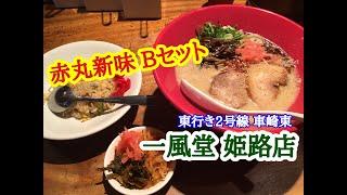 ラーメン 博多 一風堂 姫路店 の 赤丸新味 (850円) の Bセット (ハーフ...