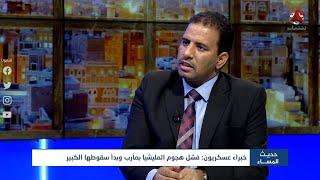 من مأرب إلى الحديدة معركة يمنية واحدة في مواجهة الإمامة | حديث المساء