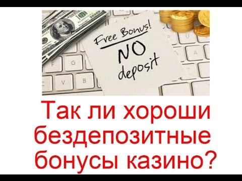 Отыграть бонус казино европа