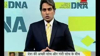 DNA: Analysis of eve-teasing on 31st December night in Delhi