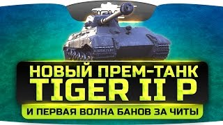 Новый прем Tiger II P и первая волна банов за читы.(Сегодня на повестке дня: новый прем-танк 7 уровня Tiger II P с броней от 8 уровня. Первая волна банов игроков за..., 2016-11-29T17:57:57.000Z)