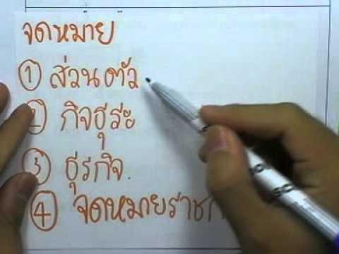 ข้อสอบภาษาไทยO-NET ม.3 ,ปี2552 ,ตอน01