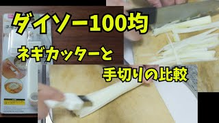 【ダイソー100均】ネギカッターと手切りの比較