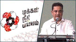 Kamal Haasan explains his  மக்கள் நீதி மய்யம் Party Plans | #MakkalNeedhiMaiam