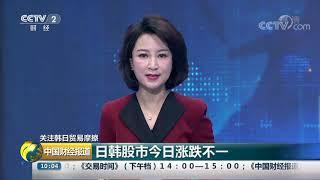 [中国财经报道]关注韩日贸易摩擦 日韩股市今日涨跌不一| CCTV财经
