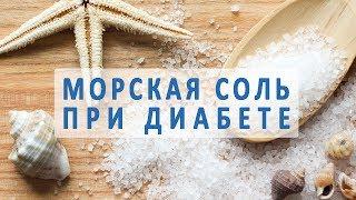 Какая польза морской соли при сахарном диабете?