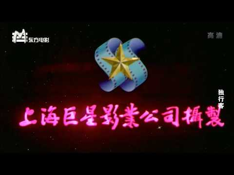 Shanghai Film Studio / Shanghai Super Star Film Corporation logos (1989)