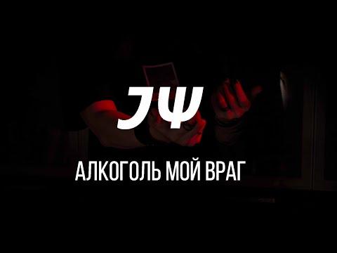 Электрофорез: Алкоголь мой враг. Премьера клипа (фанатский клип)