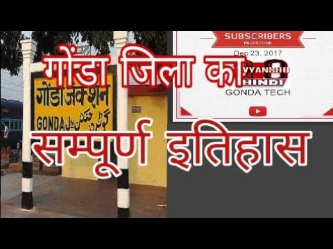 History of gonda |गोंडा का इतिहास |Gonda Uttar Pradesh india's most dirtiest city