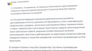 Визнання Росією документів ДНР і ЛНР суперечить мінським домовленостям?>
