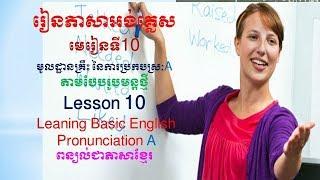 Lesson 10  Learn English New Pronunciation Vowels A  E  I  O  U  Y