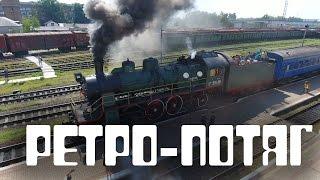 Ретро-потяг приїжджав до Черкас(6-7 серпня через Черкаси проїжджав безкоштовний екскурсійний ретро-потяг. Поїздку організувала Асоціація..., 2016-08-07T13:11:39.000Z)