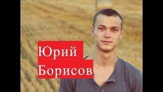 Борисов Юрий. Биография. Личная жизнь.