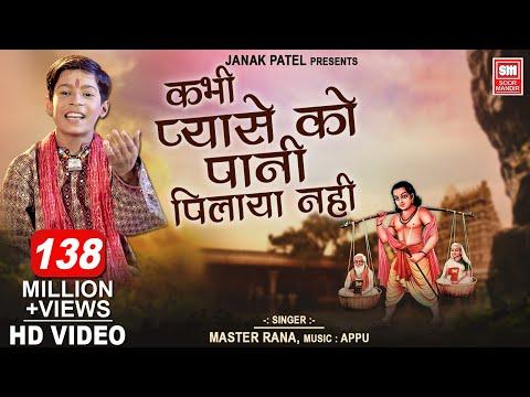 Kabhi Pyase Ko Pani Pilaya Nahi : Master Rana : Soormandir
