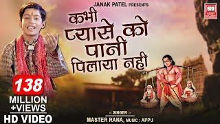 Kabhi Pyase Ko Pani Pilaya Nahi   Master Rana   Soormandir