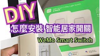 [3C篇] 智能居家開關怎麼安裝? Wemo Smart Switch Install DIY