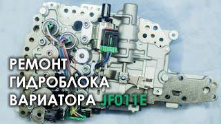 Ремонт гидроблока вариатора Jatco JF011E Ниссан Х-Трейл T31