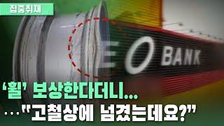 [집중취재②] '휠' 보상한다더니…&qu…