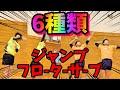 【バレーボール】6種類のジャンプフローターサーブ全部打ってみた!!