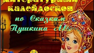 Викторина по сказкам Пушкина.\Quiz tales of Pushkin